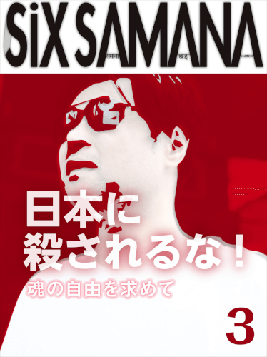 シックスサマナ 第3号 日本に殺されるな!