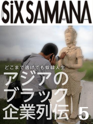 シックスサマナ 第5号 アジアのブラック企業列伝