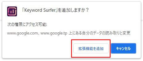 keyword surfer ダウンロードページ 拡張機能を追加アラート
