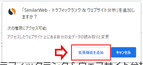 SimilarWebインストール方法2