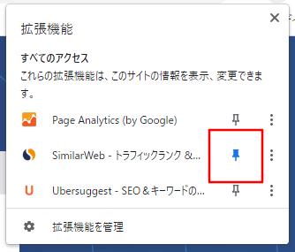 SimilarWeb 設定方法 2