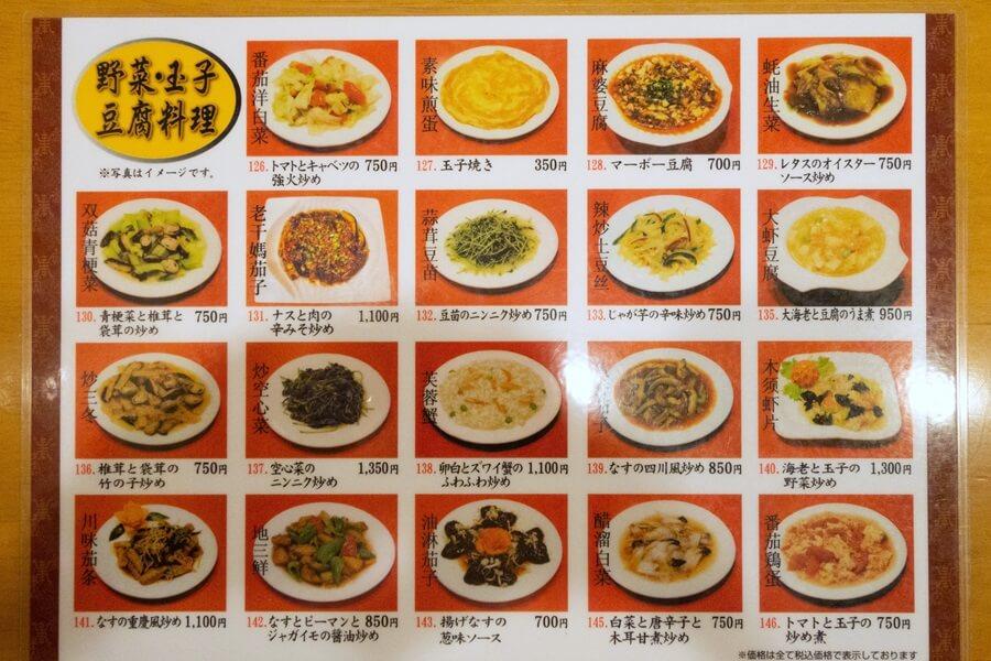 双龍居野菜・玉子・豆腐料理メニュー