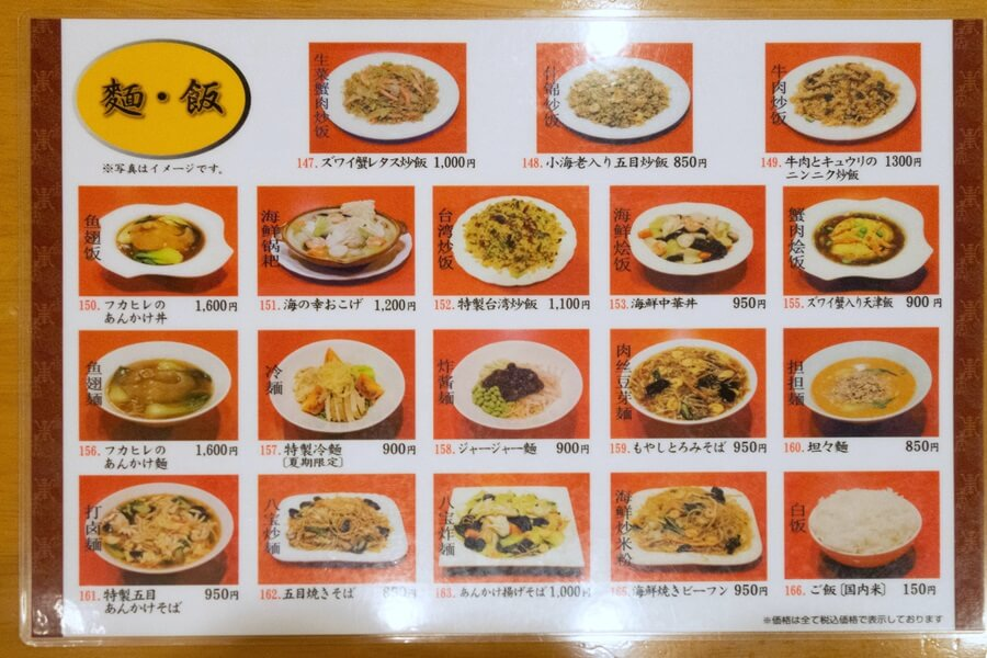 双龍居麺・飯メニュー