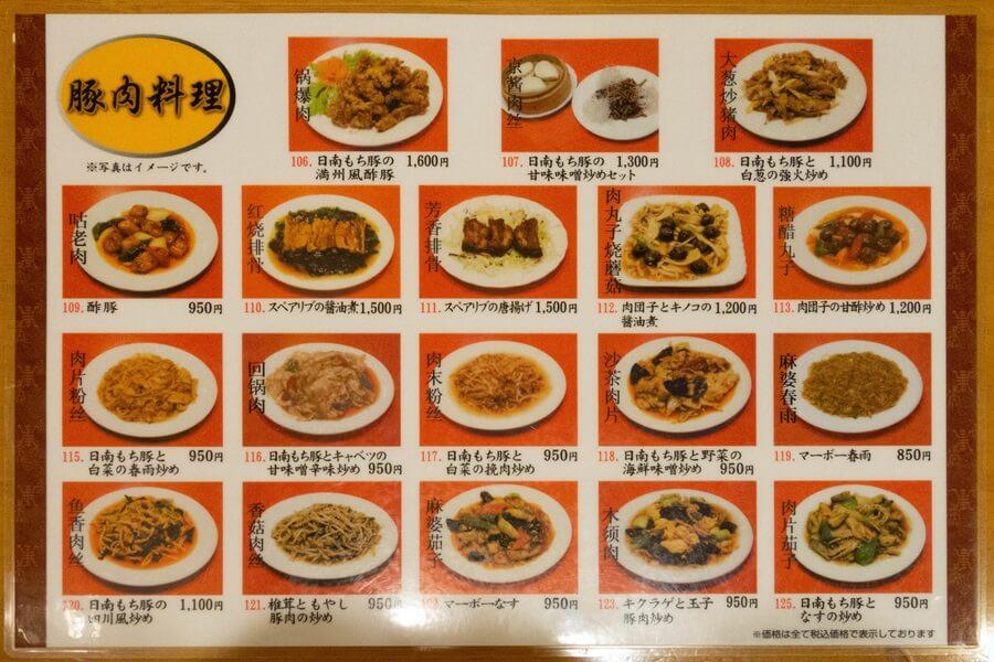 双龍居豚肉料理メニュー