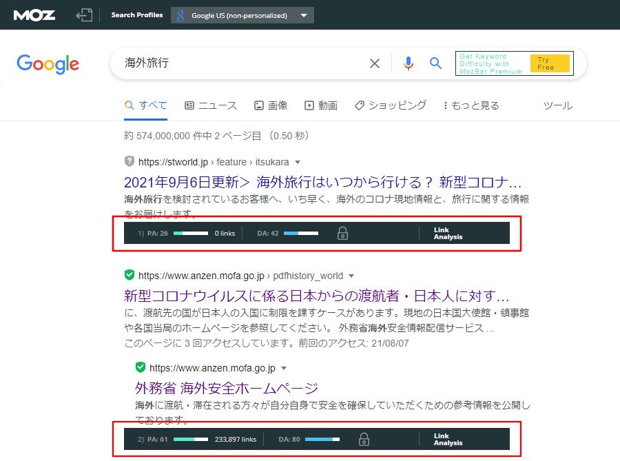 MozBarの検索結果表示画面