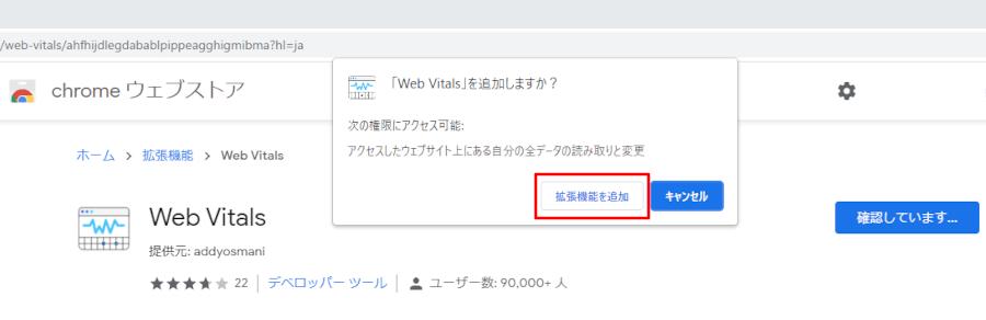 WebVitalsインストール方法