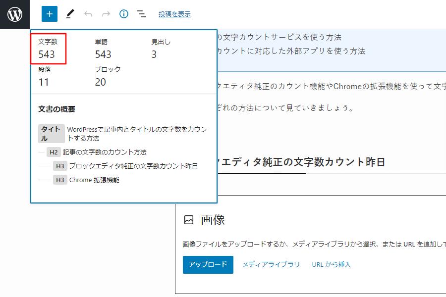 ブロックエディタ文字数カウント表示