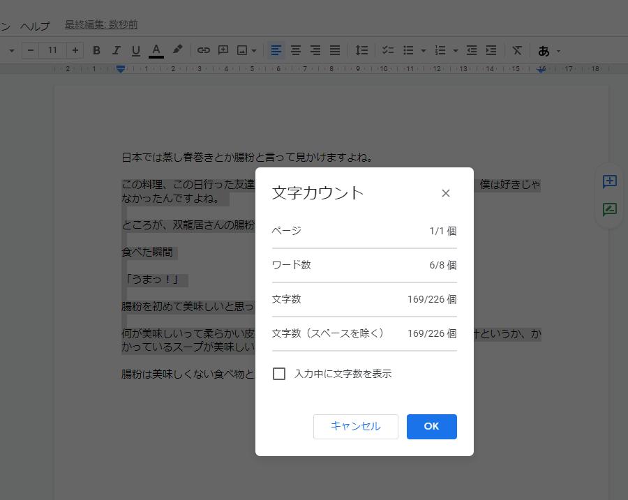 Googleドキュメント文字カウント画面