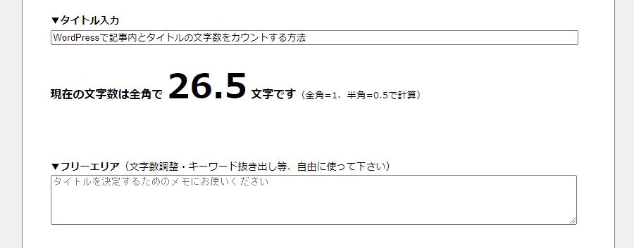 タイトル文字数カウント君!画面