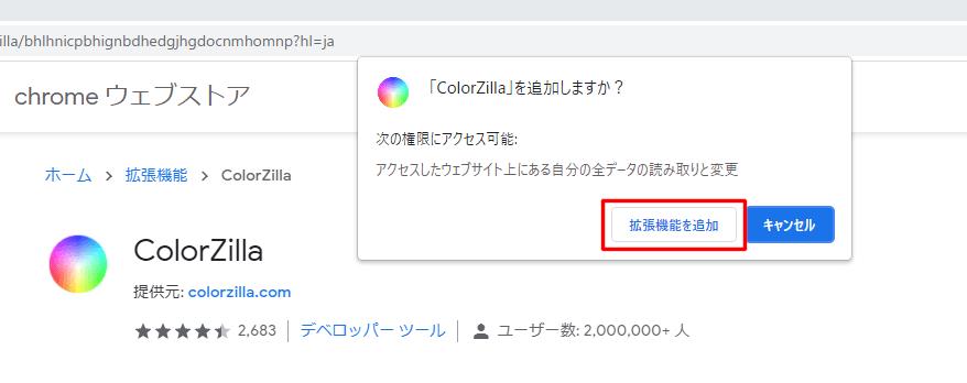 ColorZilla拡張機能を追加