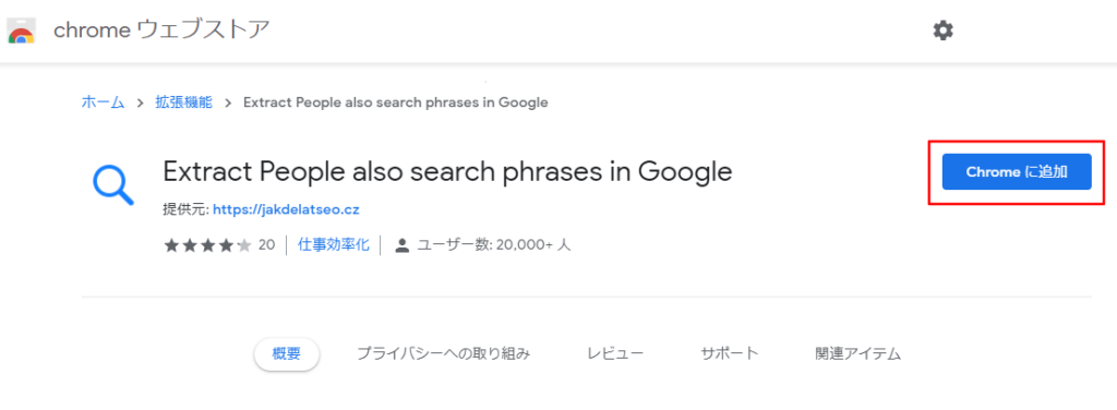 Extract People also search phrases in Google ウェブストアページ