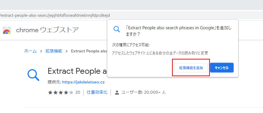 Extract People also search phrases in Google 拡張機能を追加