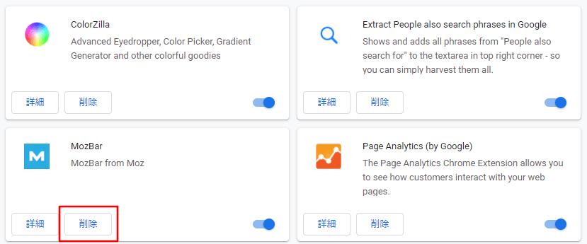 MozBar削除ボタン