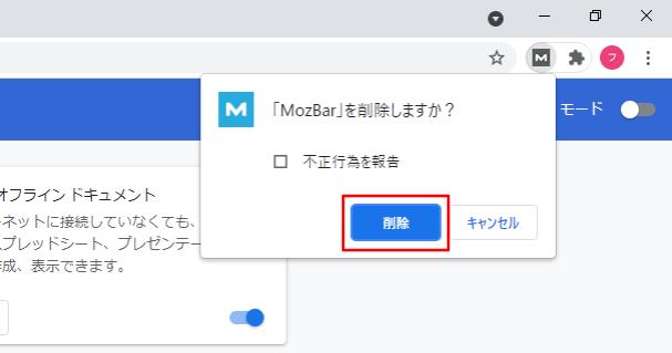 MozBar削除確認ボタン
