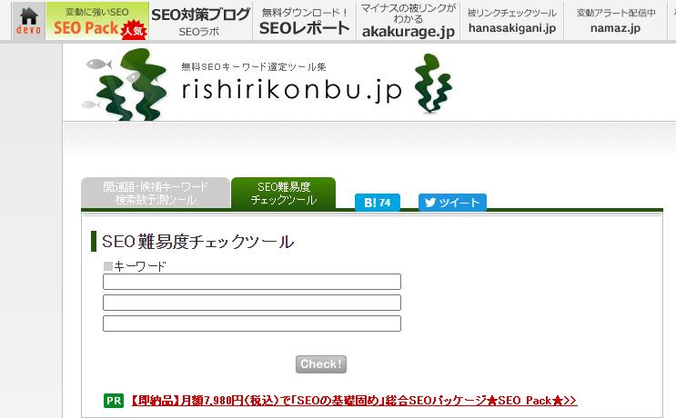 rishirikonbu SEO難易度チェックサービス