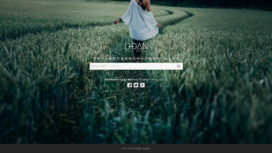 O-DAN(オーダン)トップページ