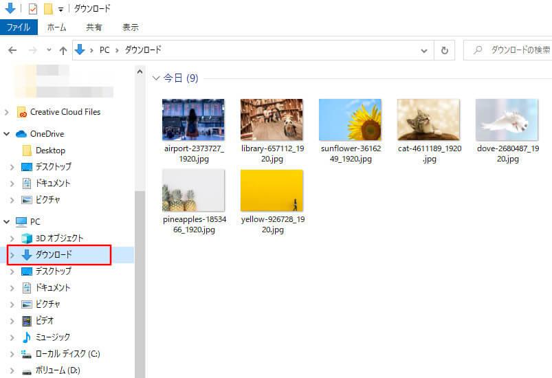 Windows ダウンロードフォルダ