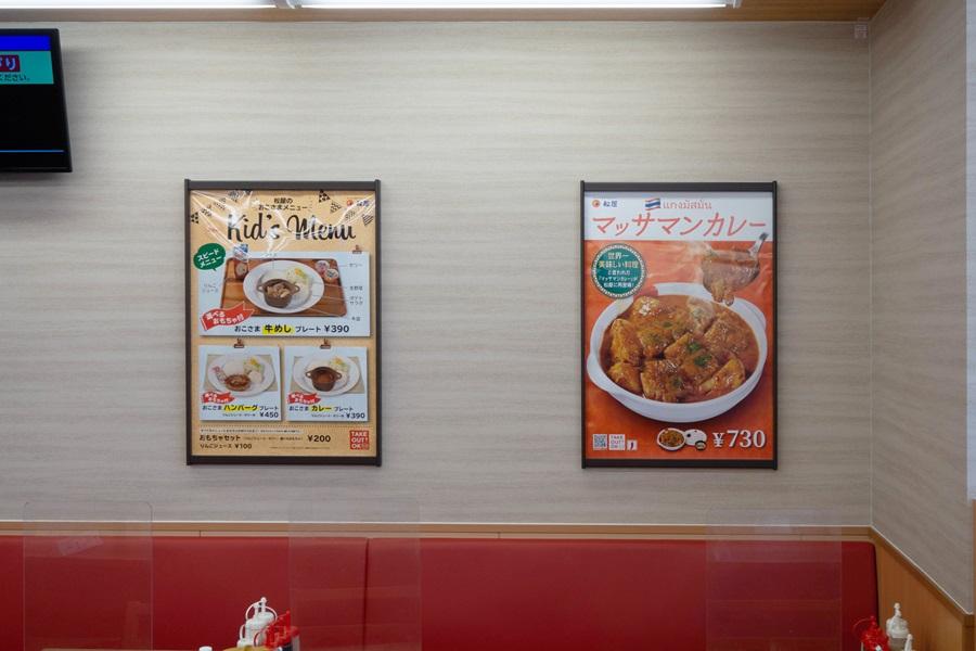 松屋さんのマッサマンカレー店内POP