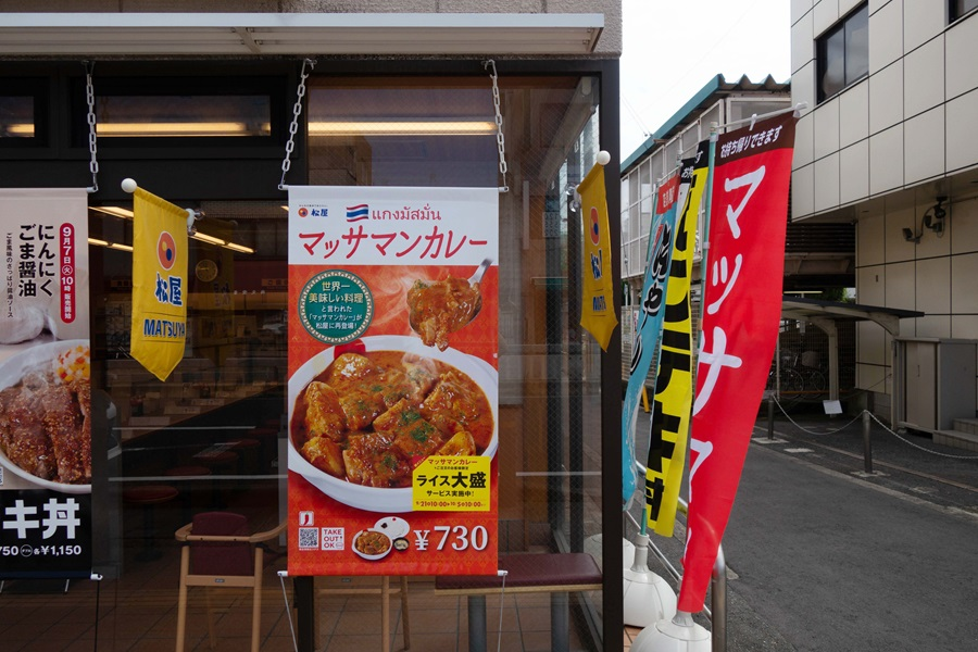 松屋マッサマンカレー店頭POP