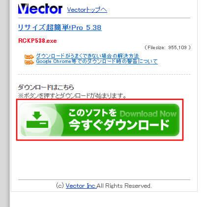 リサイズ超簡単Pro ダウンロード