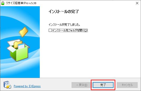 リサイズ超簡単Pro インストール完了画面