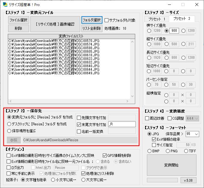 リサイズ超簡単Proの保存先指定欄