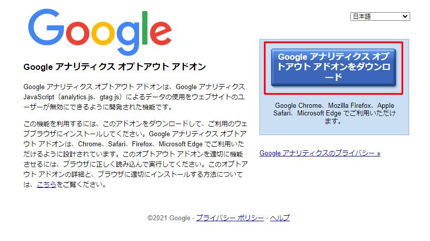 Google アナリティクス オプトアウト アドオンのページ