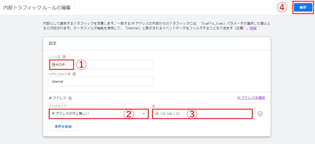 内部トラフィックルールの編集画面