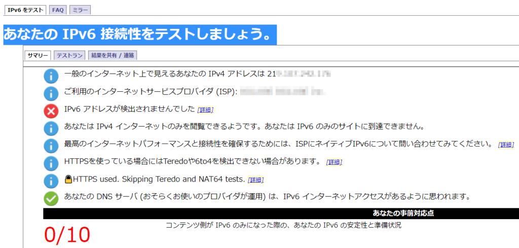 ipアドレス調べるサイト