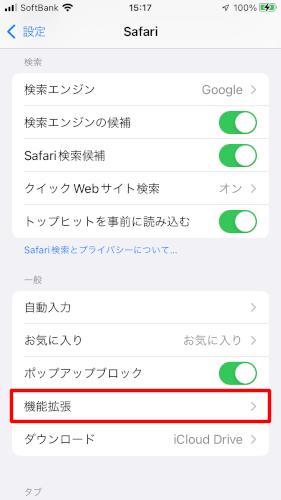 Safari拡張機能
