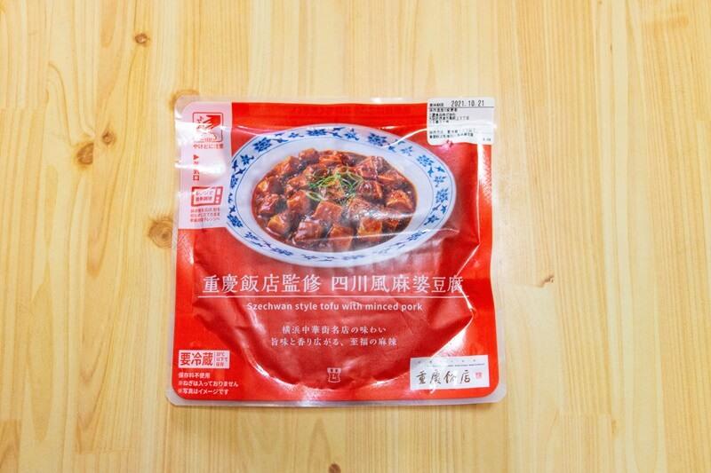 四川風麻婆豆腐パッケージ