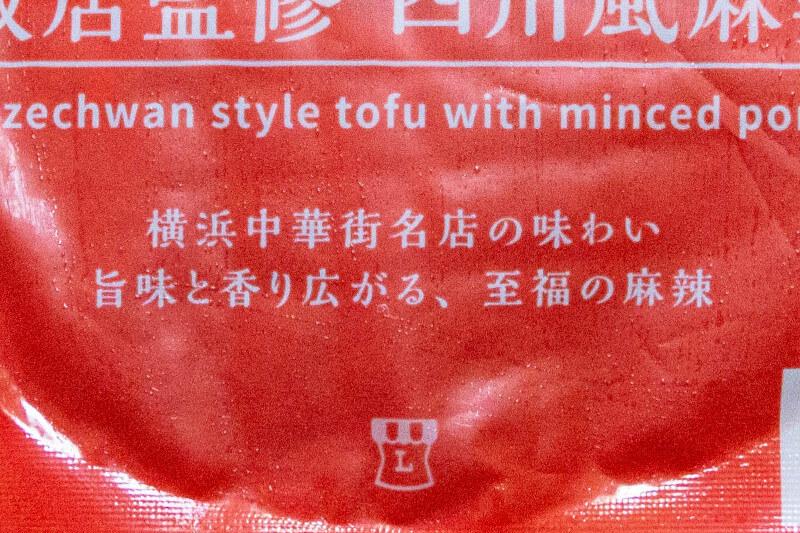 四川風麻婆豆腐のキャッチコピー
