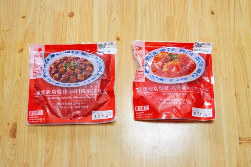 重慶飯店監修の大海老のチリソースと四川麻婆豆腐